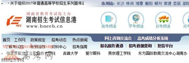 2017湖南高考志愿什么时候填报_如何填报湖南高考志愿