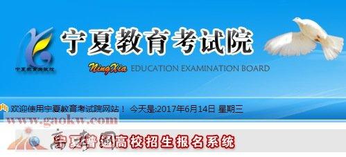 2017宁夏高考志愿什么时候填报_如何填报宁夏高考志愿