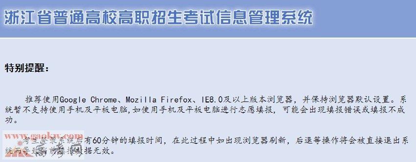 2017浙江高考志愿什么时候填报_如何填报浙江高考志愿
