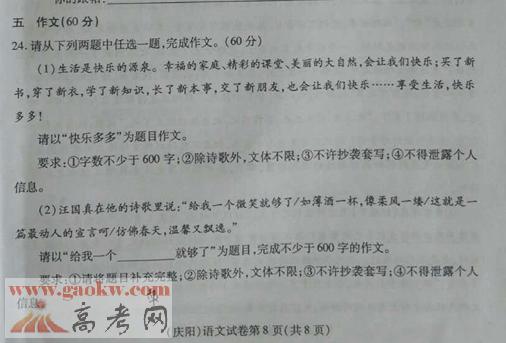 2017庆阳中考作文题目二选一