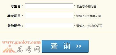 四川教育考试院2017年高考成绩查询入口
