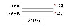 2017年重庆高考成绩查询系统