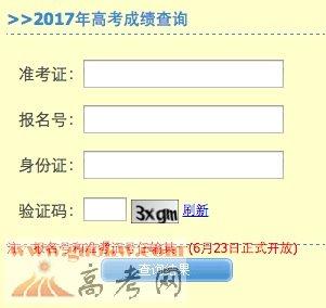 2017年湖北省普通高考成绩查询入口