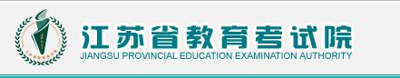 江苏2017年高考志愿填报入口:江苏教育考试院官网