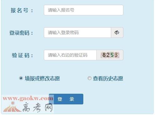 广西2017年高考志愿填报入口:广西教育考试院