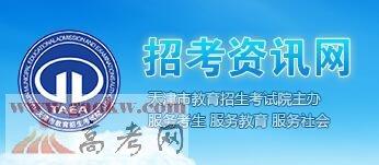 天津2017年高考志愿填报入口:天津教育招生考试院