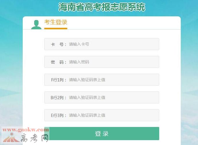 海南2017年高考志愿填报入口:海南考试局