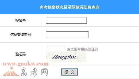 广西招生考试院2017年高考录取查询