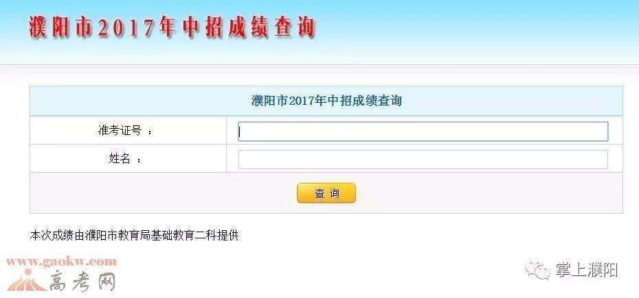 濮阳2017年中考成绩查询