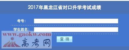 黑龙江2017年对口升学考试成绩查询入口