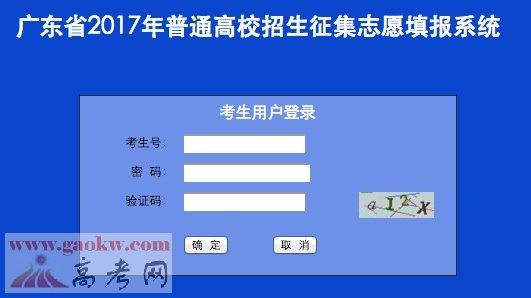广东省2017年普通高校招生征集志愿填报系统