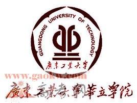 广东工业大学华立学院录取查询