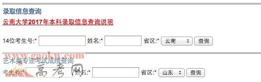 云南大学2017年高考录取查询系统