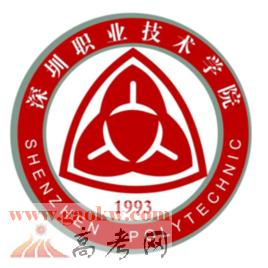 深圳职业技术学院录取查询
