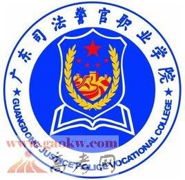 广东司法警官职业学院录取查询