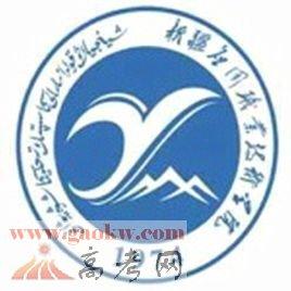 新疆应用职业技术学院录取查询