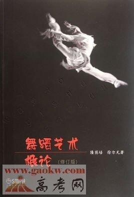 2017年中国独立学院舞蹈表演专业大学排名