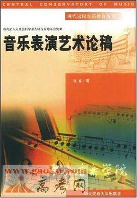 2017年中国独立学院音乐表演专业大学排名