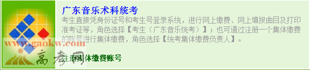 广东2018年音乐术科统考缴费入口