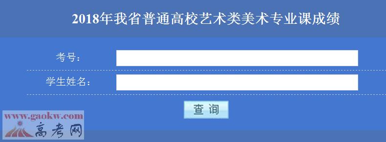 2018年黑龙江艺考美术类专业课成绩查询