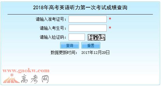 北京高考;北京英语听力成绩查询;英语听力;北京英语听力考试成绩;查询入口;