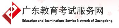 广东2018年1月高中学考成绩查询方式