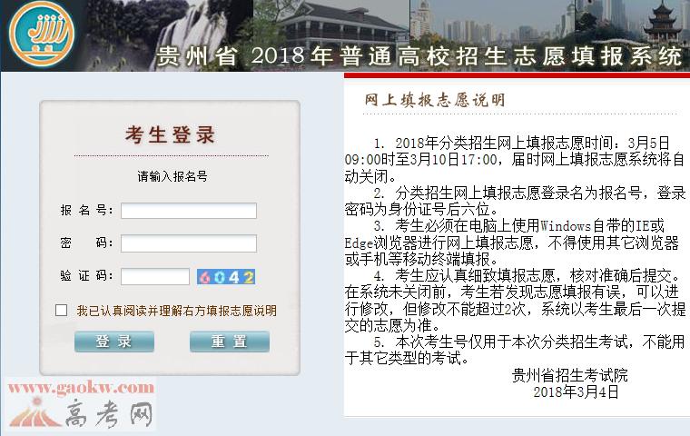 高职单招;贵州高考;分类考试;志愿填报