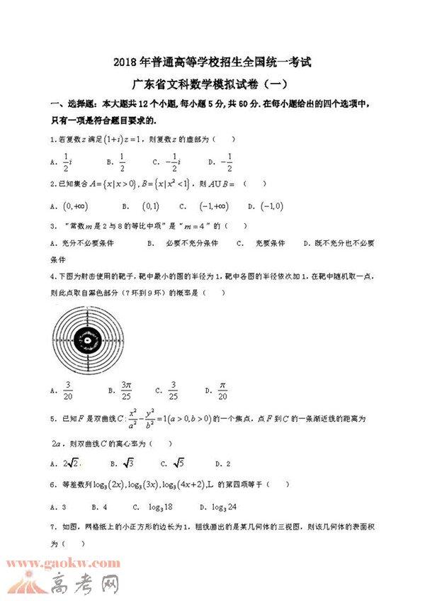 2018广州一模文科数学试题及答案1