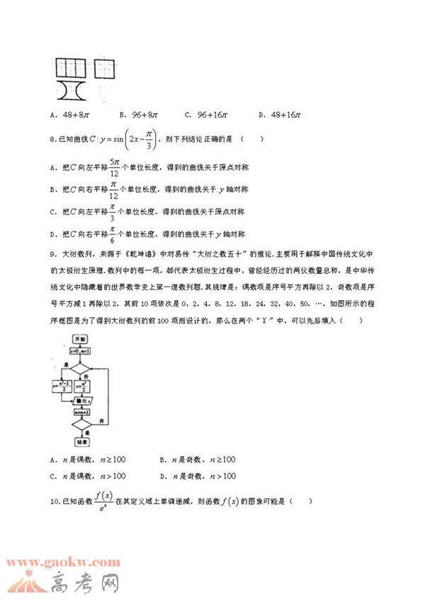 2018广州一模文科数学试题及答案2