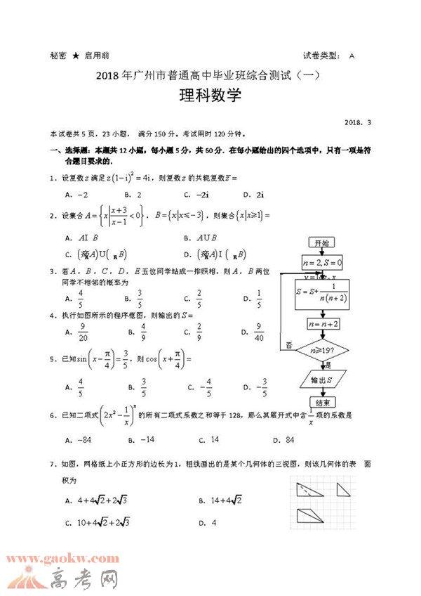 2018广州一模理科数学试题及答案1