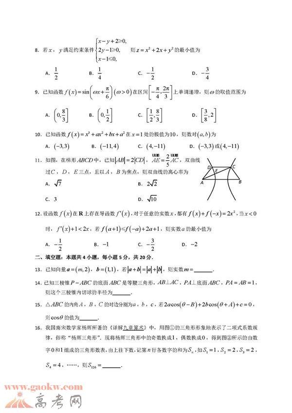 2018广州一模理科数学试题及答案2