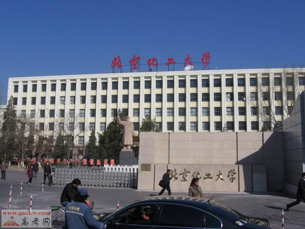 北京化工大学怎么样
