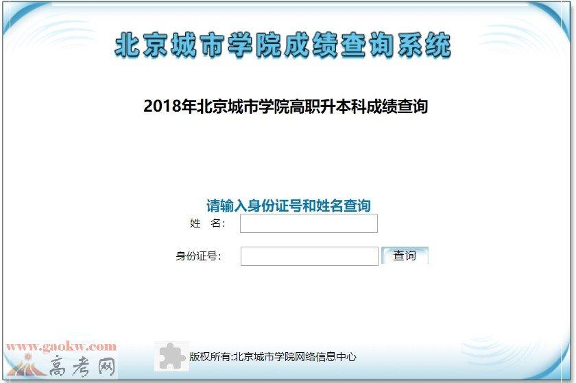 2018年北京城市学院专升本成绩查询【高职升本科】