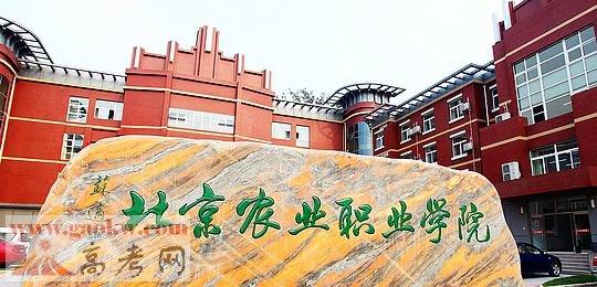 北京农业职业学院怎么样