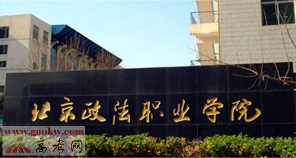 北京政法职业学院怎么样