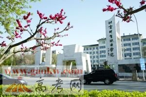 北京财贸职业学院怎么样