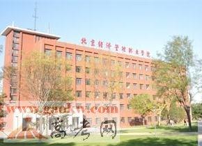 北京经济管理职业学院怎么样