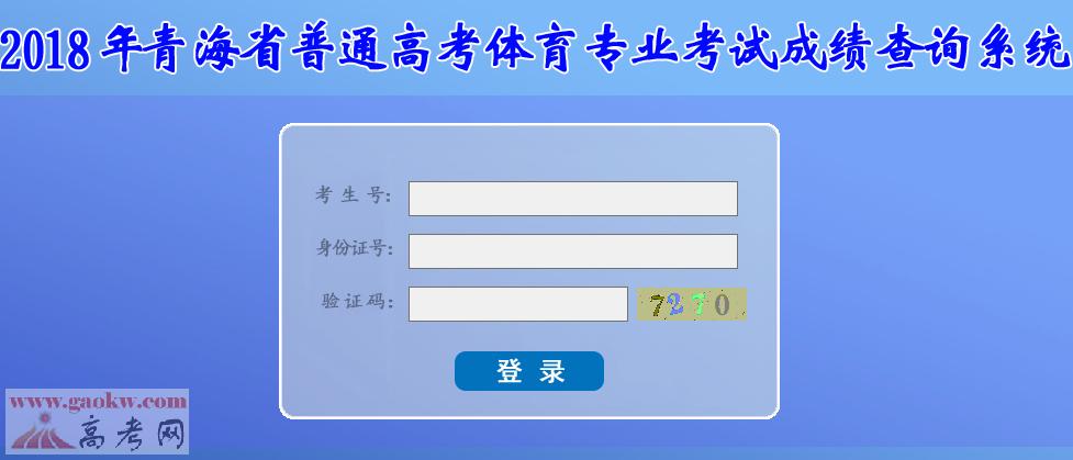 2018年青海高考体育类专业统考成绩查询入口