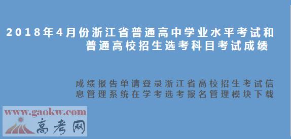浙江2018年4月学考选考成绩查询入口