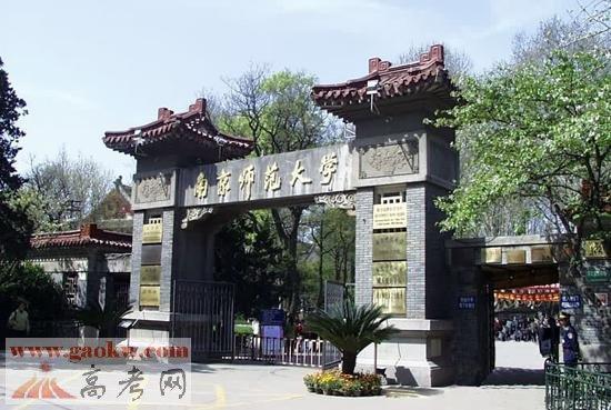 南京师范大学怎么样