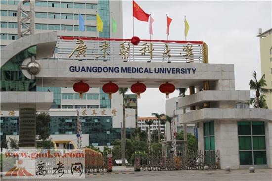 广东医科大学学费多少
