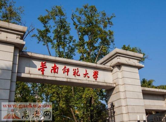 华南师范大学学费多少