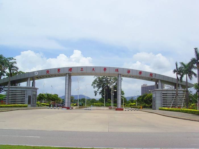 北京理工大学珠海学院学费多少