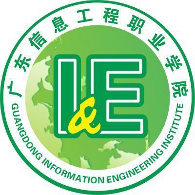 广东信息工程职业学院录取查询
