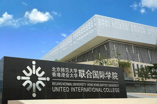 北京师范大学-香港浸会大学联合国际学院(UIC)录取查询