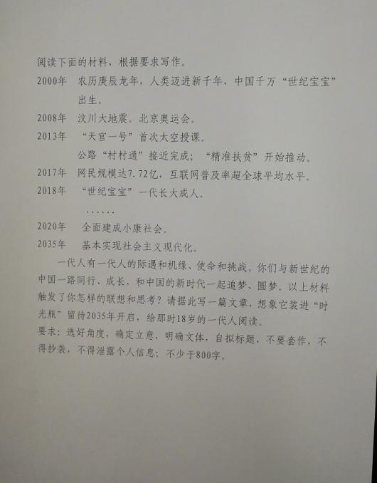 2018年广东高考作文题目