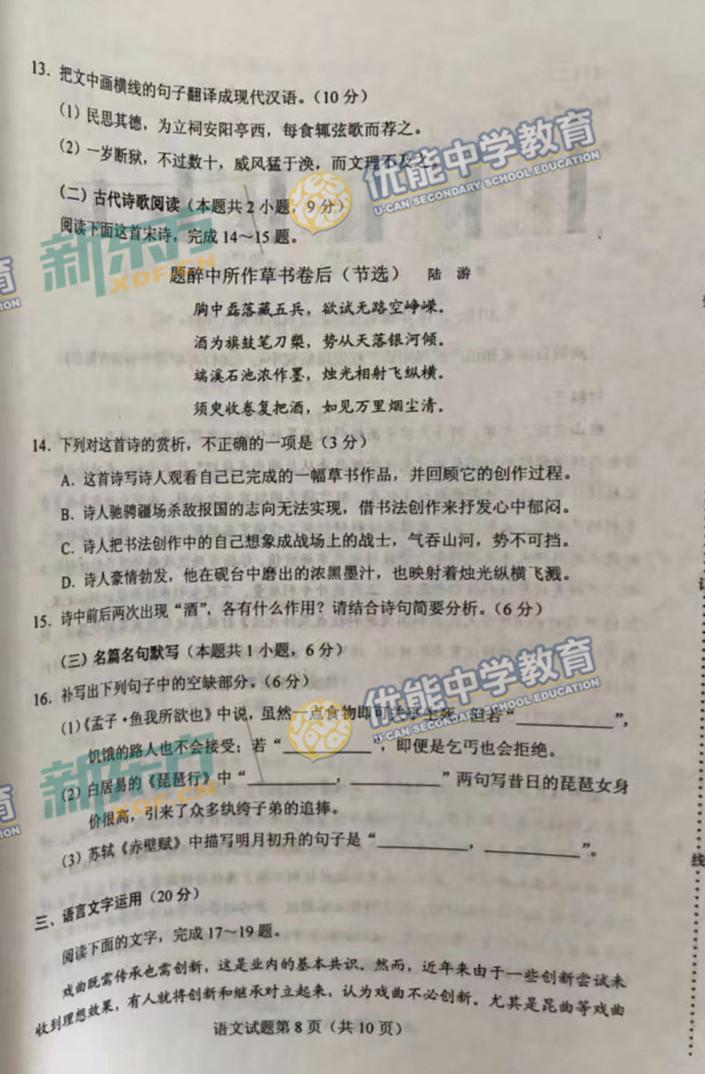 2018高考全国卷2语文试题及答案(图片版)(8)