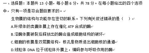 2018高考全国卷Ⅰ理综试题及答案【理科综合word版】
