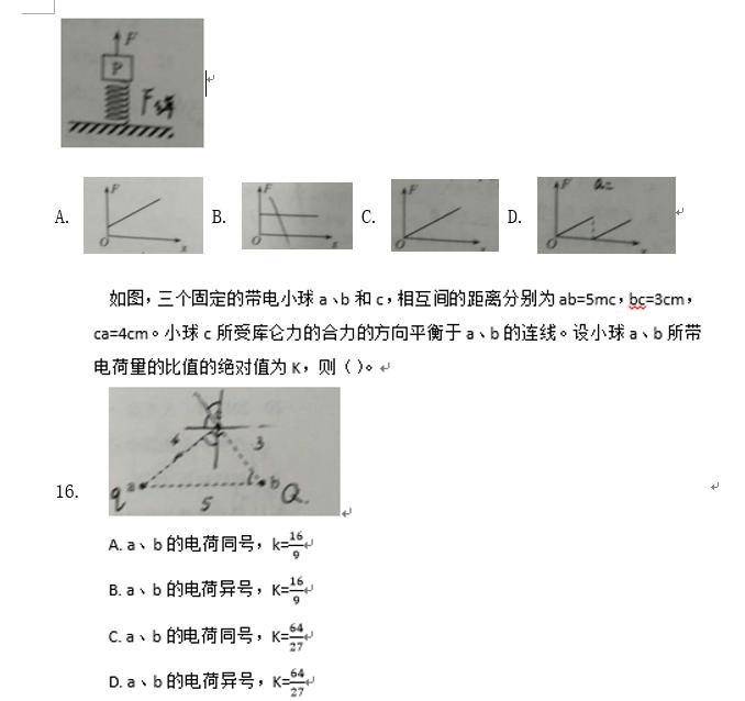 2018高考全国卷Ⅰ理综试题及答案【理科综合word版】6