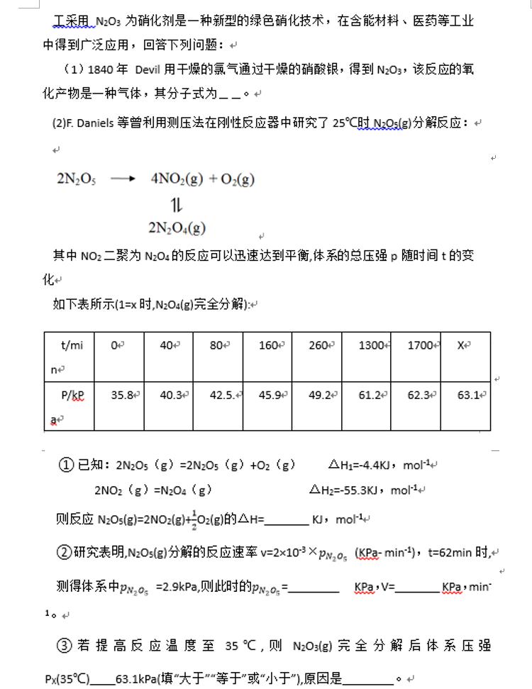 2018高考全国卷Ⅰ理综试题及答案【理科综合word版】18